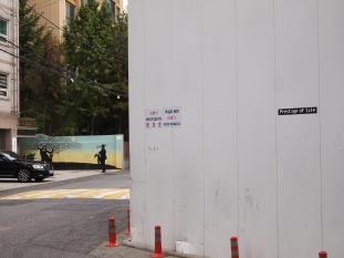 (o)fences / sentence stick on a construction site wall